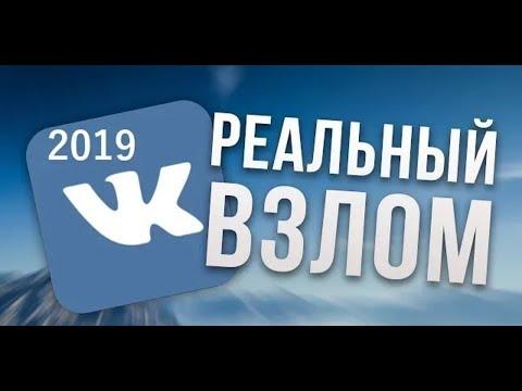 РЕАЛЬНЫЙ ВЗЛОМ ilike! 2020!