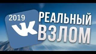 РЕАЛЬНЫЙ ВЗЛОМ ilike! 2019!