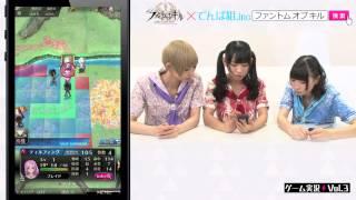 【ファンキル ゲーム実況完全版】4人パーティで出陣!それぞれのキャラ...