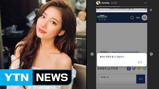 '양예원 성추행' 靑 국민청원에 힘 실어준 수지 / YTN