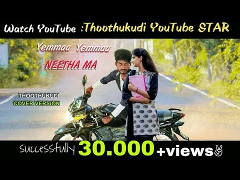 Yamma Yamma Neethama Album Song Cover Version Thoothukudi | Thoothukudi YouTube STAR