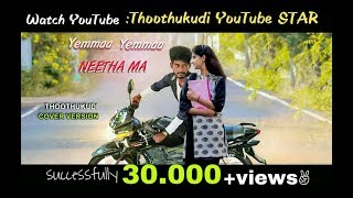 Yamma yamma Neethama album song Cover version Thoothukudi | Thoothukudi YouTube STAR