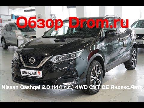 Nissan Qashqai 2019 2.0 (144 л.с.) 4WD CVT QE Яндекс.Авто - видеообзор