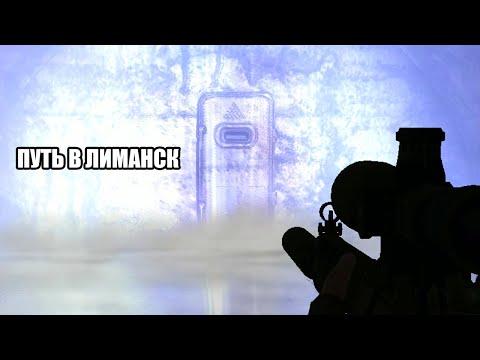 НОВЫЙ ПЕРЕХОД В ЛИМАНСК! ТАКОЕ ВОЗМОЖНО? STALKER Последний Сталкер #14