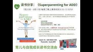 《Superparenting for ADD》读书分享会(1) - 序