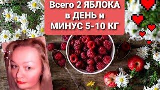 постер к видео ВСЕГО 2 ЯБЛОКА В ДЕНЬ И МИНУС 5-10 КГ ЗА НЕДЕЛЮ! ЯБЛОЧНАЯ ДИЕТА! ВПИТЫВАЕТ ХОЛЕСТЕРИН   КАК ПОХУДЕТЬ