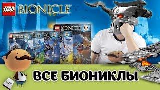LEGO Bionicle 70791; 70792; 70793; 70794; 70795 - все наборы 2015 года