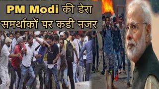 Ram Rahim Rape case: PM Modi ने कहा डेरा समर्थाकों पर कडी नजर
