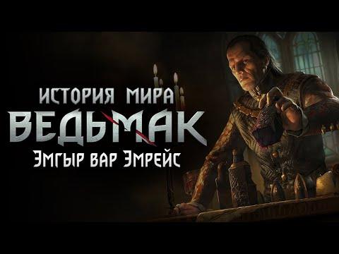 История мира The Witcher: Становление Эмгыра вар Эмрейса. Часть 12