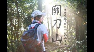 【關刀山】出關古道上值得一訪的小百岳/適合親子健行步道