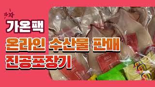 수산물 온라인 판매/택배 업소용진공포장기