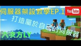 【Minecraft】當個創世神-1.7.2插件伺服器架設教學