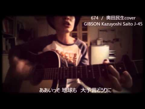 奥田民生 674(cover)