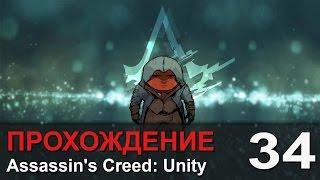 Прохождение Assassin's Creed: Unity / Единство - #34 ФИНАЛ(Купить игры со скидкой можно тут - http://plaaay.ru ✪ Купон на скидку в 5%: POMIDORKA-DSM ▽ !!! РАЗВЕРНИ !!! ▽ Нас можно..., 2014-12-01T11:00:04.000Z)