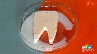 Супер-еда для зубов. Жить здорово! (18.04.2017)