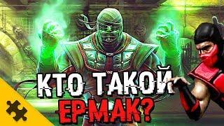 ЕРМАК - Появился ИЗ-ЗА БАГА? Вырвал РУКИ ДЖАКСА. ТЕЛЕКИНЕЗ (Mortal Kombat 11)