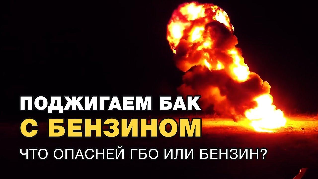 Взорвали ВАЗовский бак с бензином. Что опасней газ на авто или бензин.