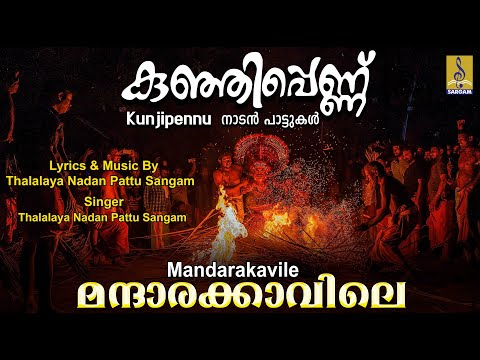 Mandarakavile a song from Kunjippennu Sung by Durga Viswanath