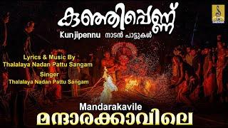Mandarakavile a song from Kunjippennu Sung by Durga Viswanath