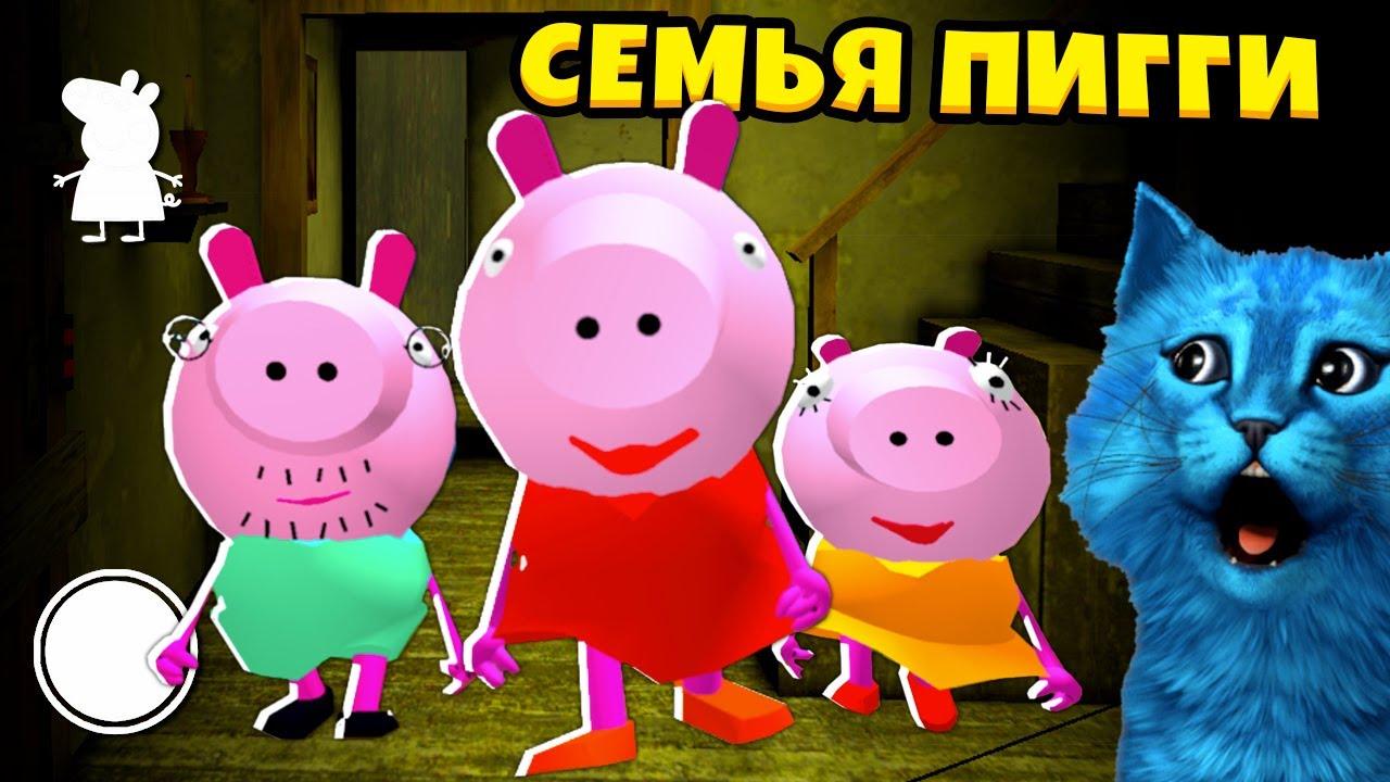 🐷 СУМАСШЕДШАЯ Семейка ПИГГИ Piggy Neighbor Делаю концовку против СВИНКИ ПЕППА КОТЁНОК ЛАЙК