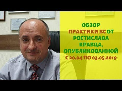 Обзор судебной практики Верховного Суда (20.04-03.05.2019) | Адвокат Ростислав Кравец