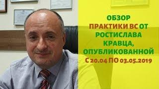 обзор судебной практики Верховного Суда (20.04-03.05.2019)  Адвокат Ростислав Кравец
