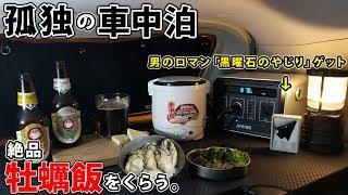 【孤独の車中泊】茨城の河原で絶品牡蠣飯を食す。【エクストレイルT32】