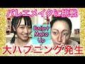 バレエメイクに挑戦☆①Ballet makeup☆【ハプニング】舞台化粧  音ズレすみません!