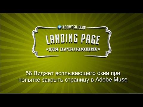56.Виджет всплывающего окна при попытке закрыть страницу в Adobe Muse | 2015