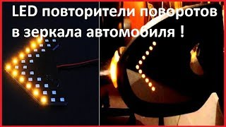 LED повторители поворотов в зеркала автомобиля.Распаковка,обзор посылки из Китая (AliExpress).