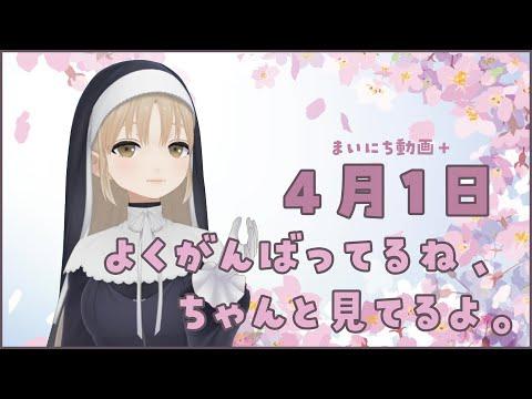 【まいにち動画+】4月1日 がんばってるとこ、ちゃんと見てるよ。【にじさんじ/シスター・クレア】