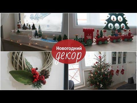 видео: НОВОГОДНИЙ ДЕКОР // Как я украсила квартиру к Новому году