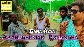Aazhudhukinu Poradha Nee Porakum Bodhu | Full song Gana Ayya | YAARANEE. 7397488662