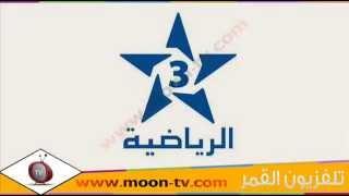 تردد قناة الرياضية الثالثة Arryadia 3 المغربية على نايل سات