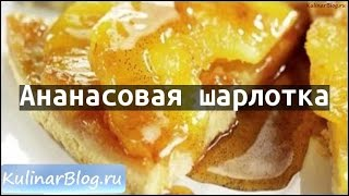 Рецепт Ананасовая шарлотка
