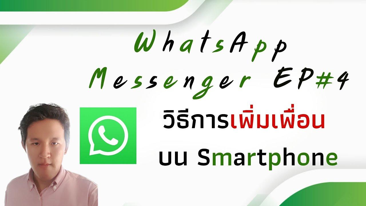 [ #Minerva IT #458] #WhatsApp #Messenger 101 EP#4 วิธี #การเพิ่มเพื่อนwhatsapp บน Smartphone