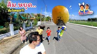 ส้มหยุด !! ส้มไม่หยุด ไฟฉายย่อส่วนทำป่วนส้มยักษ์ เกทับพี่น้อง พ่อกับแม่หนีเร็ว  - วินริว สไมล์