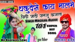 Download !!धकुदेसे काय मालमे सिदी सादि समजु‼️ Singr Magilal Alave ‼️ super hit song 2021