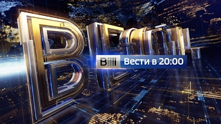 Вести в 20:00. Последние новости от 20.01.17