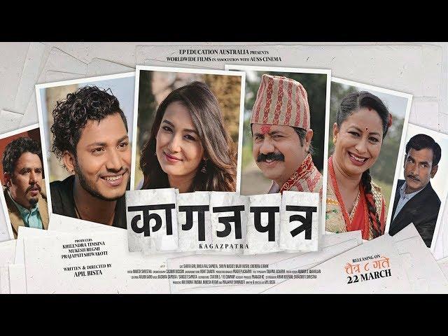 KAGAZPATRA Movie Promotional Event(BG Mall) l Najir Husen, Shilpa Maskey
