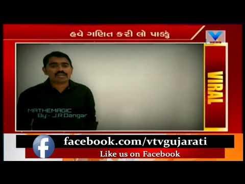 Viral video news in VTv NEWS Channel