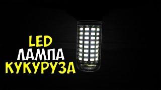 Светодиодная LED лампа кукуруза | Распаковка и обзор