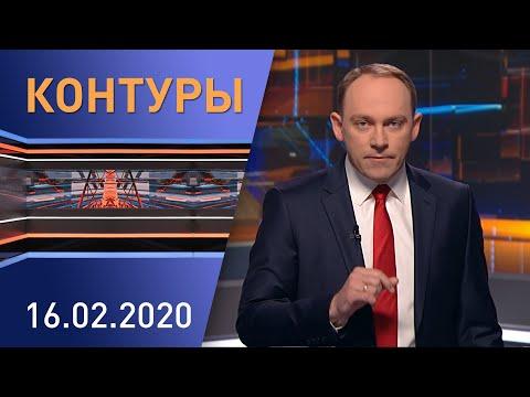 Контуры. Главные новости Беларуси за неделю. Эфир 16 февраля 2020
