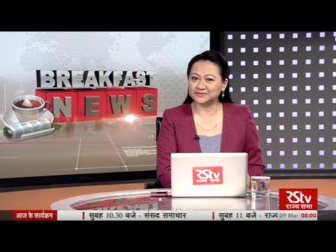 English News Bulletin – Mar 09, 2018 (8 am)