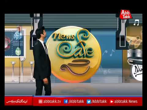 #AbbTakk - News Cafe Morning Show - Episode 33 - 04 December 2017