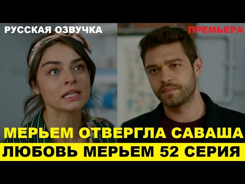 ЛЮБОВЬ МЕРЬЕМ 52 СЕРИЯ, описание серии турецкого сериала на русском языке