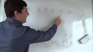 Математика 6 класс. 3 сентября. Кратность чисел