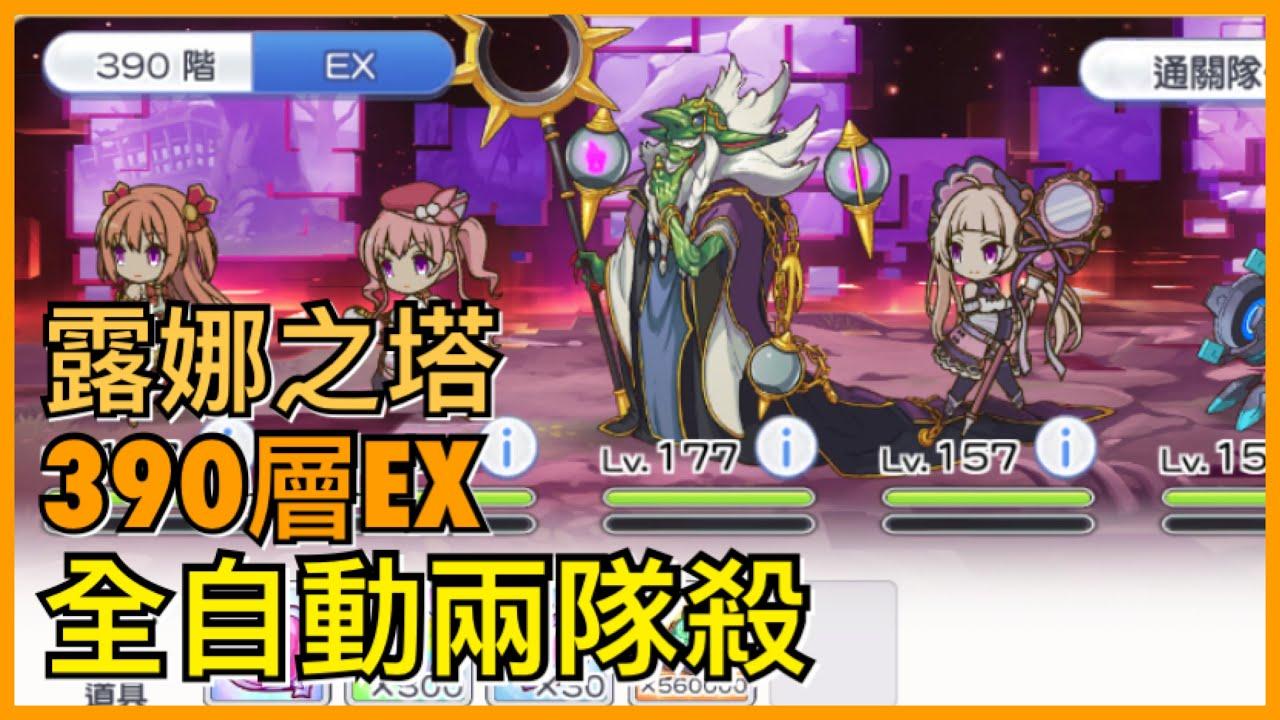【皓子】露娜之塔-390層EX「全自動兩隊殺」|超異域公主連結 Re:Dive