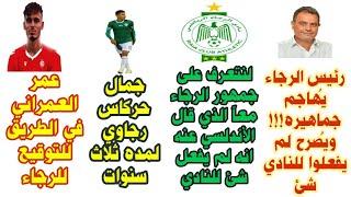 الرجاء ورئيسه؟ تصريحات لا اُصدق انها تصدر من رئيس الرجاء ضد جمهوره _Ahmed sharkawy