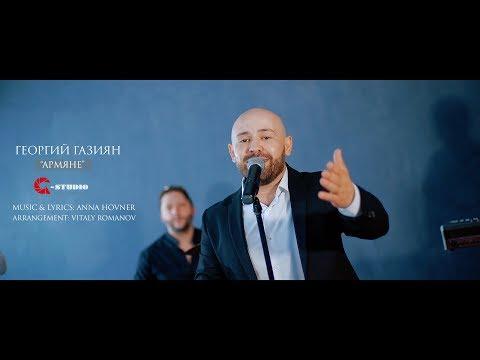 Георгий Газиян 'Армяне' NEW 2019